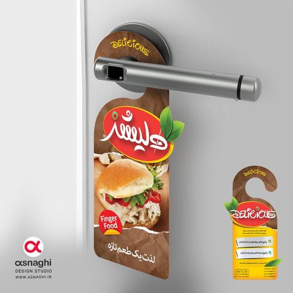 طراحی فلایر تبلیغاتی دلیشز استودیو اسنقی